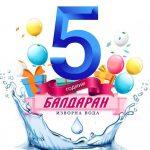 Честит 5-ти Рожден Ден, изворна вода Балдаран!