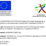"""Балдаран Спринг АД успешно кандидатства и получи одобрение по проект BG16RFOP002-2.077-0543 """"Подкрепа за средни предприятия за преодоляване на икономическите последствия от пандемията COVID-19"""""""
